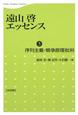 遠山啓エッセンス 序列主義・競争原理批判 (5)