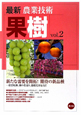 最新・農業技術 果樹 新たな需要を開拓!期待の新品種 (2)