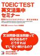 TOEIC TEST 英文法集中セミナー 授業のようにわかりやすい!英文法攻略法