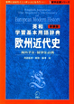英和学習基本用語辞典 欧州近代史<新装版> 海外子女・留学生必携