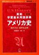 英和学習基本用語辞典 アメリカ史<新装版> 海外子女・留学生必携