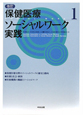 保健医療ソーシャルワーク実践<改訂>(1)