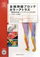 末梢神経ブロック カラーアトラス DVD付 整形外科手術、ペインクリニックのために