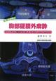 オールカラー 胸部硬膜外麻酔 ビジュアルに解説するMLA