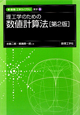 理工学のための数値計算法<第2版>