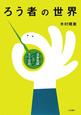 ろう者の世界 続・日本手話とろう文化