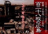 百二十八枚の広島 昭和二十年代→三十年代 広島を撮り続けて六十一年、