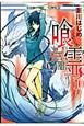 喰霊 (10)