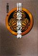 徳川・松平一族の事典