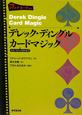 デレック・ディングル カードマジック 付録トリックカード付き コインマジックもあります