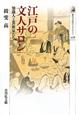 江戸の文人サロン 知識人と芸術家たち