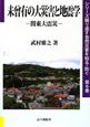 未曾有の大災害と地震学 シリーズ繰り返す自然災害を知る・防ぐ6 関東大震災