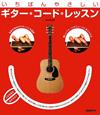 いちばんやさしい ギター・コード・レッスン ギターのコードがまるわかり!!