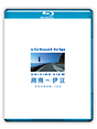 virtual trip 湘南~伊豆 driving view【Blu-ray Disc】