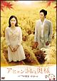 アヒョン洞の奥様 DVD-BOX 4