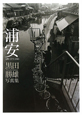 浦安 黒田勝雄写真集 元町1975-1983