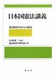 日本国憲法講義 憲法政治学からの接近