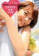 フタマワリ サキマワリ 相武紗季オールスタイルブック