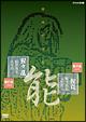 能楽名演集 能「俊寛(しゅんかん)」 能「猩々乱(しょうじょう みだれ)」 観世流 観世寿夫