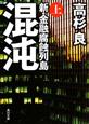 混沌 新・金融腐蝕列島(上)