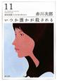 いつか誰かが殺される<改版> 赤川次郎ベストセレクション11