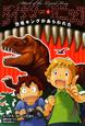 ダイナソー・パニック 恐竜キングがあらわれた (1)