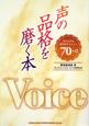 声の品格を磨く本 本当の声を取り戻すメニュー 70+α
