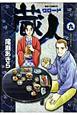 蔵人-クロード- (9)