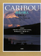 カリブー 極北の旅人
