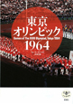 東京オリンピック 1964