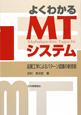 よくわかるMTシステム 品質工学によるパターン認識の新技術