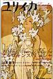 ユリイカ 詩と批評 2009.9 特集:アルフォンス・ミュシャ 没後七〇年記念特集