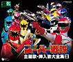 スーパーヒーロークロニクルシリーズ スーパー戦隊主題歌・挿入歌大全集 IX