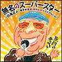 無名のスーパースター~日高正人の40周年記念ベストアルバム~