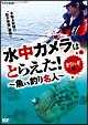 水中カメラはとらえた! 魚VS釣り名人 カワハギ編
