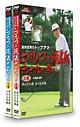 阪田哲男のトップアマゴルフの流儀 六十九ヶ条 DVDセット