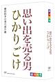 劇団四季 思い出を売る男/ひかりごけ セットBOX