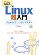 ゼロからわかる Linux超入門 Ubuntuでしっかりマスター