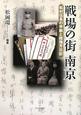 戦場の街南京 松村伍長の手紙と程瑞芳日記