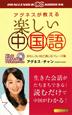 アグネスが教える 楽しい中国語 CD付 おもしろいほど通じるフレーズ集