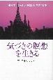 「気づきの瞑想」を生きる タイで出家した日本人僧の物語