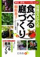 知識ゼロからの食べる庭づくり 野菜、果物、ハーブたっぷり