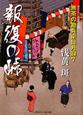 報復の峠 無茶の勘兵衛日月録7 書き下ろし長編時代小説