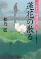 蓮花の散る つなぎの時蔵覚書3 書き下ろし長編時代小説