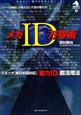 メガID万券術 スポニチ〈東日本版対応〉「能力ID」超活用法