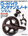 ロードバイク メンテナンスノート シマノ編 完全対応!