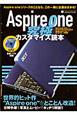 AspireONE 究極カスタマイズ読本 PC GIGA特別集中講座348