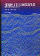 付加体と巨大地震発生帯 南海地震の解明に向けて