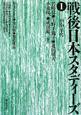 戦後日本スタディーズ 「40・50」年代(1)