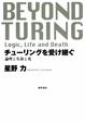 チューリングを受け継ぐ 論理と生命と死